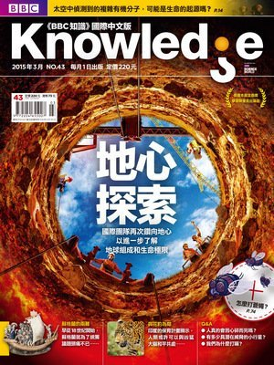 Knowledge知識家 第 2015-03 期封面