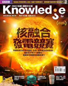 Knowledge知識家 第 2014-08 期封面