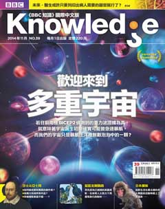 Knowledge知識家 第 2014-12 期封面