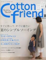 COTTON FRIEND封面